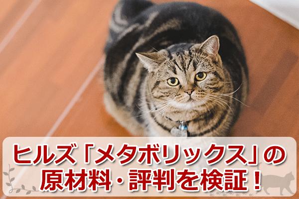 ヒルズ「プリスクリプションダイエット・メタボリックス」を評価!