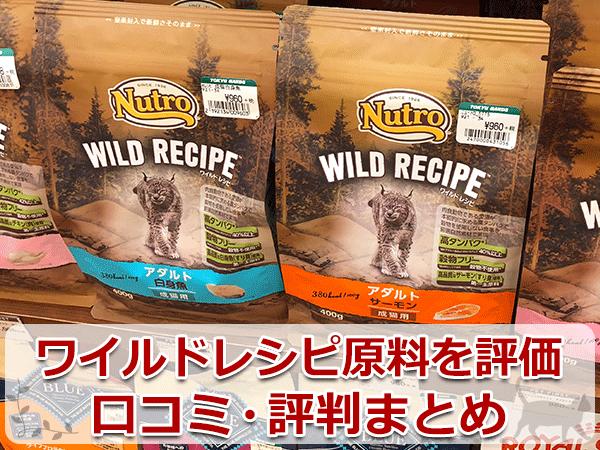 ニュートロ「ワイルドレシピ」