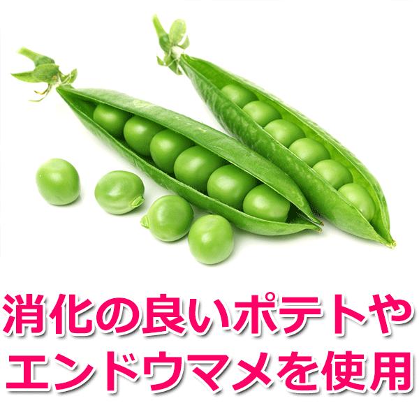 消化の良いポテトやエンドウマメを使用