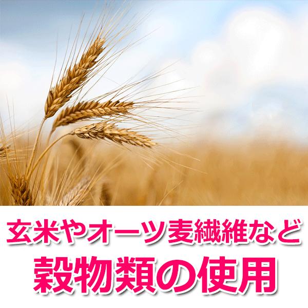 玄米やオーツ麦繊維など穀物の使用