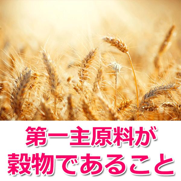 第一主原料が穀物であること