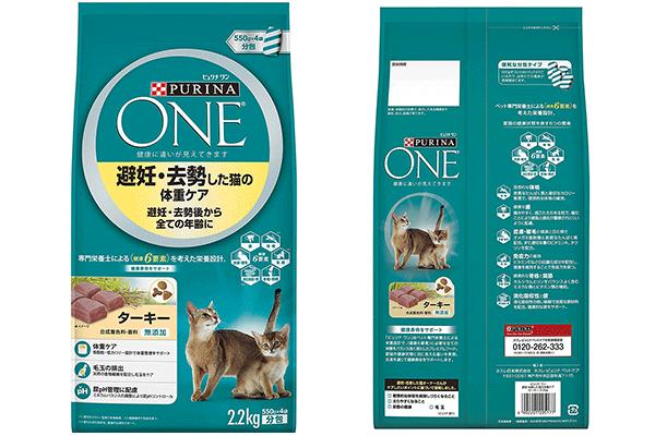 ピュリナ売上NO1のピュリナ ワン ピュリナ ワン 避妊・去勢した猫の体重ケア 避妊・去勢後から全ての年齢に ターキー