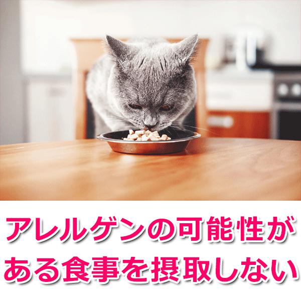 アレルゲンの可能性がある食事を摂取しない
