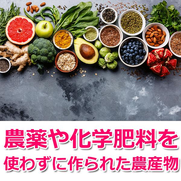 農薬や化学肥料を使わずに作られた農産物