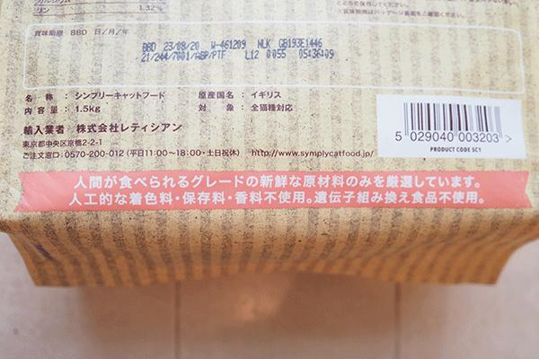 口コミで評判のシンプリー・キャットフードを徹底レビュー【食レポ動画あり】