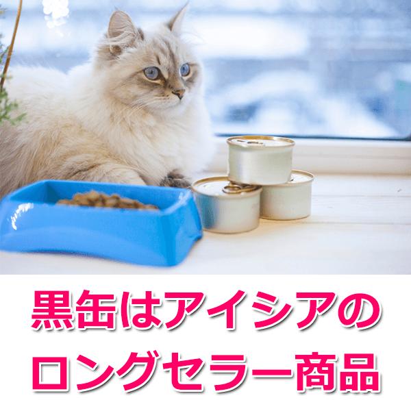 老舗アイシア社のキャットフード「黒缶」の評判と評価は?